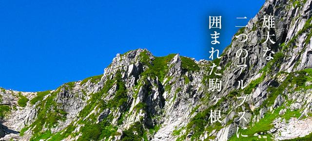 雄大な二つのアルプスに囲まれた駒ヶ根