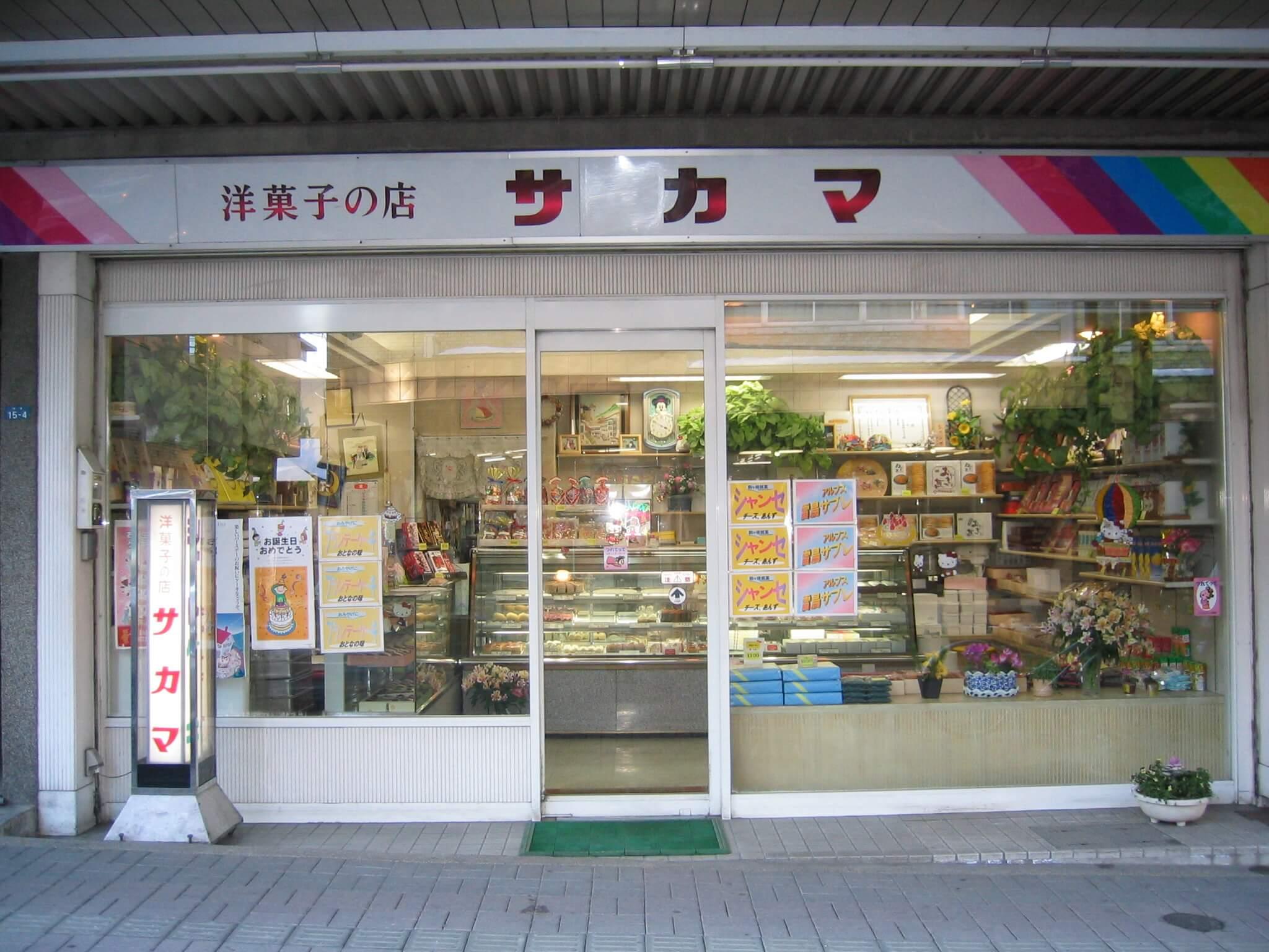 サカマ洋菓子店