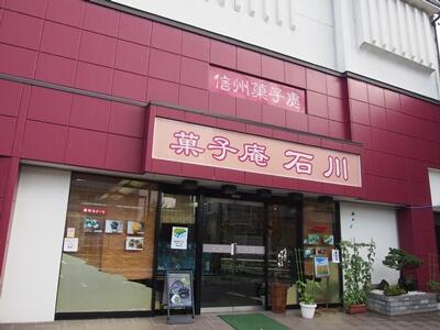 菓子庵石川