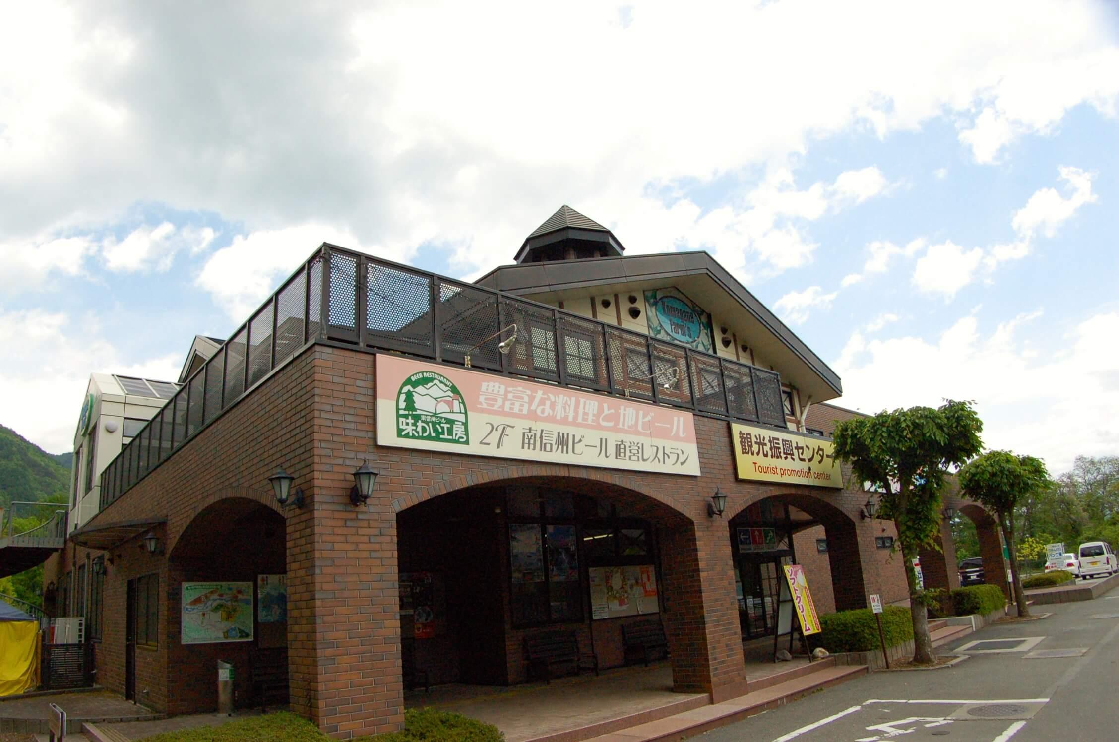 南信州ビール直営レストラン味わい工房